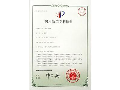直缝焊机专利证书