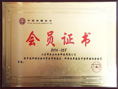 中国焊接协会会员证书