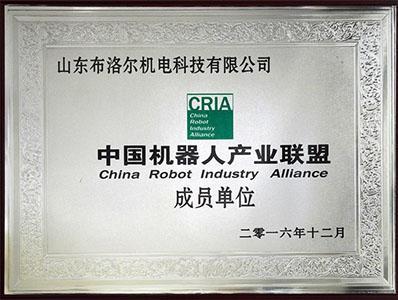 机器人产业联盟成员单位