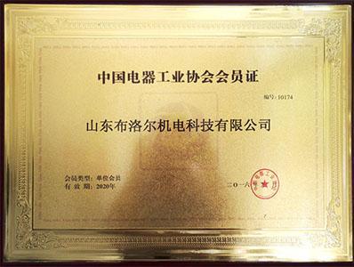 电器工业协会会员