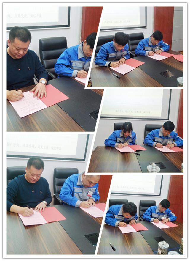 目标责任书签订