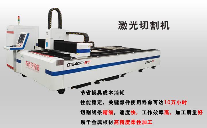 光纤激光切割机产品优势