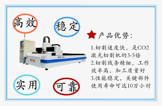 光纤激光切割机特点