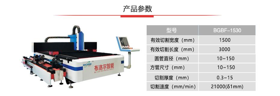 板材光纤激光切割机ce-3015