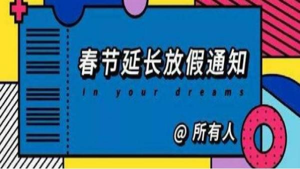 山东布洛尔智能科技有限公司关于2020年春节假期延期通知