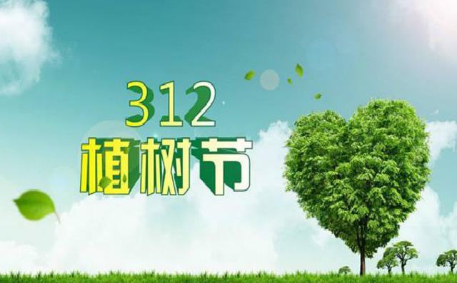2020年植树节