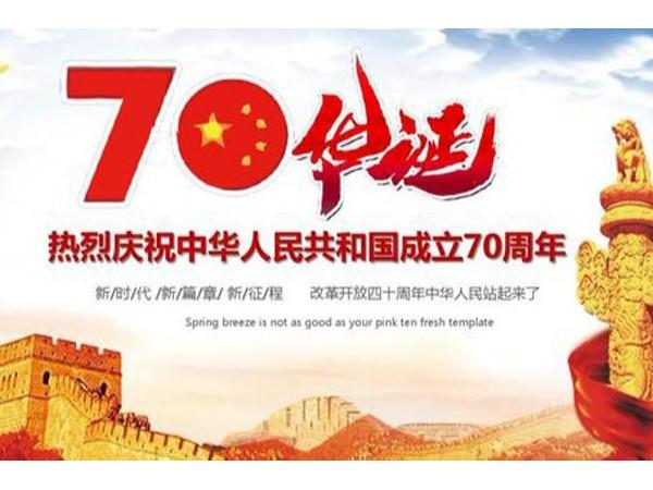 心相印,为祖国诞辰欢欣;爱同航,为中华繁荣祝福。