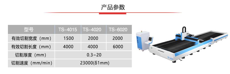 布洛尔板材光纤激光切割机