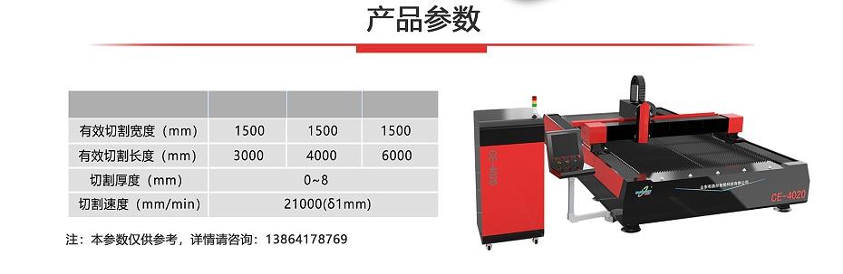 金属光纤激光切割机产品参数
