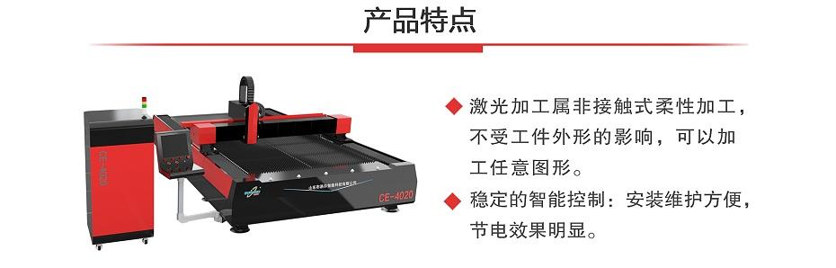 金属光纤激光切割机产品特点