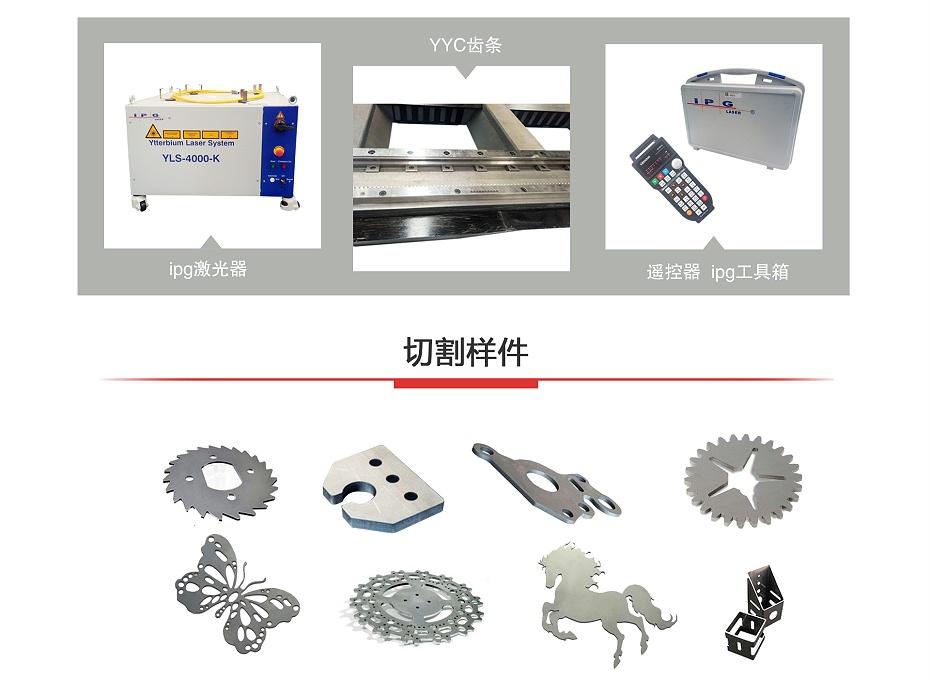 金属光纤激光切割机切割样件