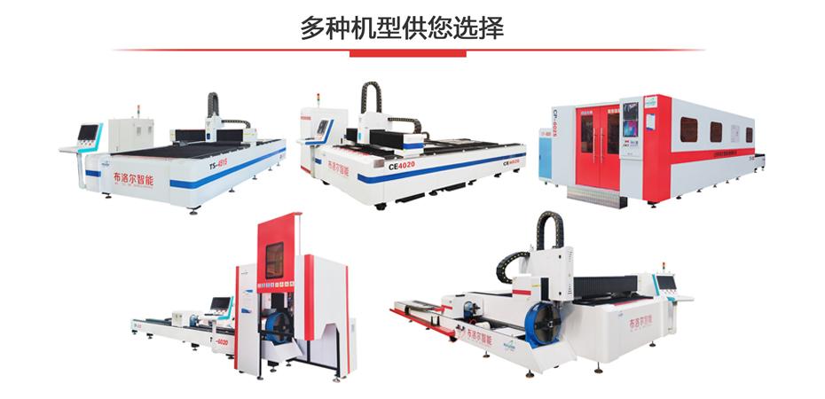 多类型激光切割机可供您选择
