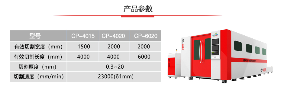 布洛尔封闭式交换平台光纤激光切割机