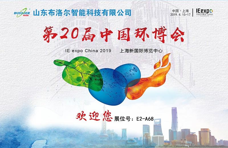 布洛尔智能参加第20届中国环博会