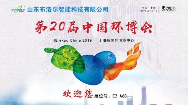 布洛尔智能参加第20届中国环博会圆满成功