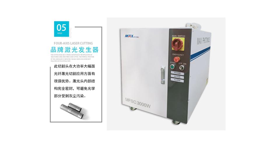 管材切割机采用品牌激光器