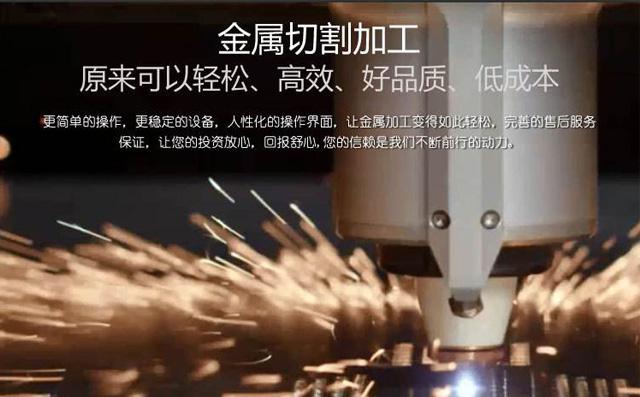 金属激光切割机可以加工多种类型金属材质